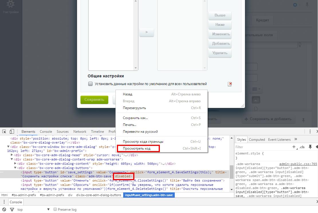 Настройка формы не активна 1с пользовательские настройки 1с документооборот